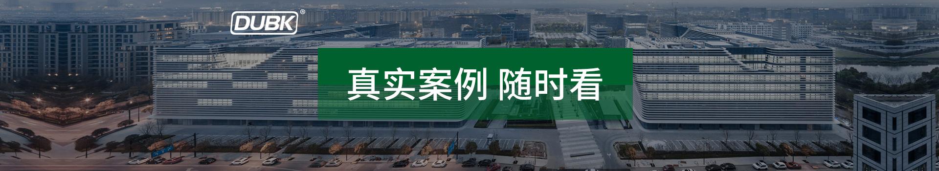 Dubk.杜比克-高标准氟碳漆项目必选品牌,中标率高达99%